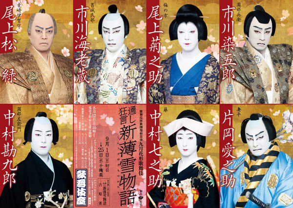 kabuki theater You searched for: kabuki theater etsy is the home to thousands of handmade, vintage, and one-of-a-kind products and gifts related to your search no matter what you.