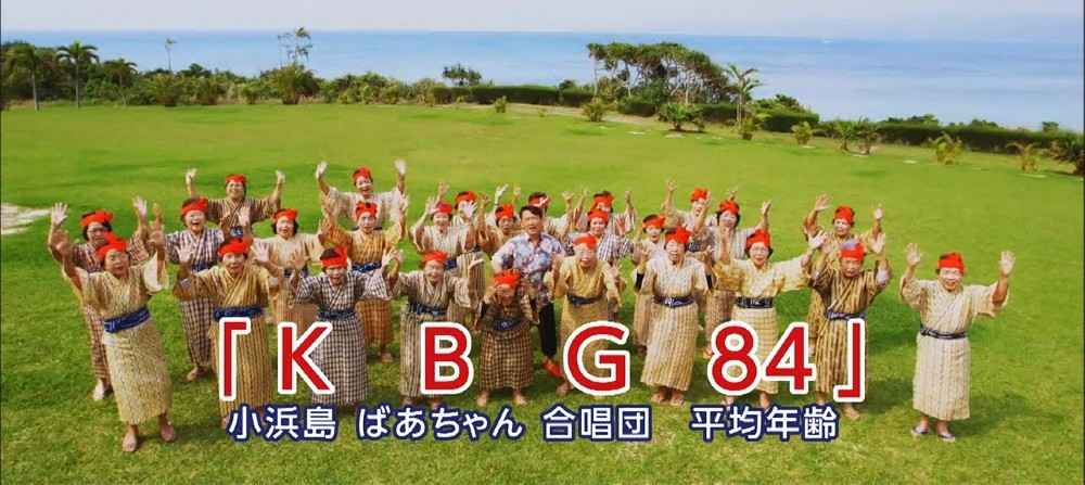 KBG84 - The world's oldest girl group?