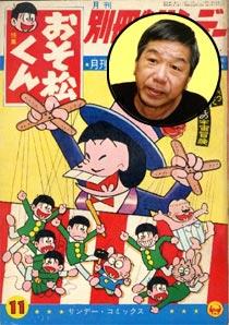 Akatsuka Fujio
