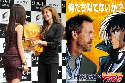 Angelina Jolie, House, Black Jack