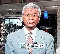 Chikushi Tetsuya