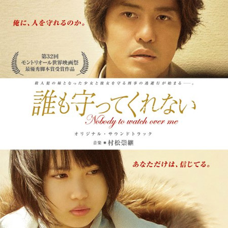 Nobody to Watch Over Me / 2009 / Japonya / Online Film İzle
