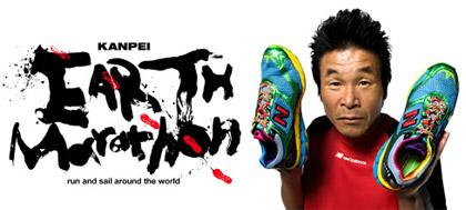 Hazama Kampei, Earth Marathon