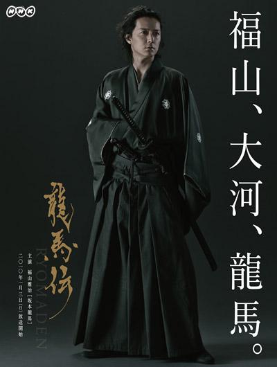 Fukuyama Masaharu is Sakamoto Ryoma