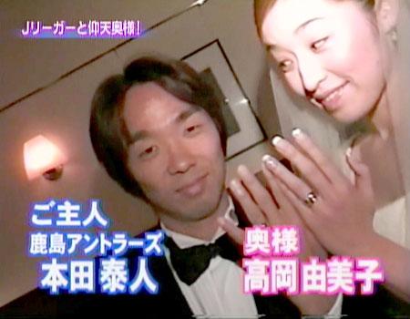 Honda Yasuto, Takaoka Yumiko