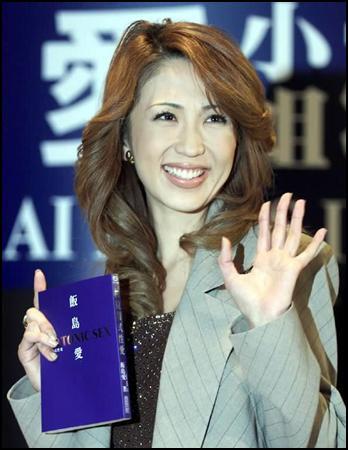 Iijima Ai found dead