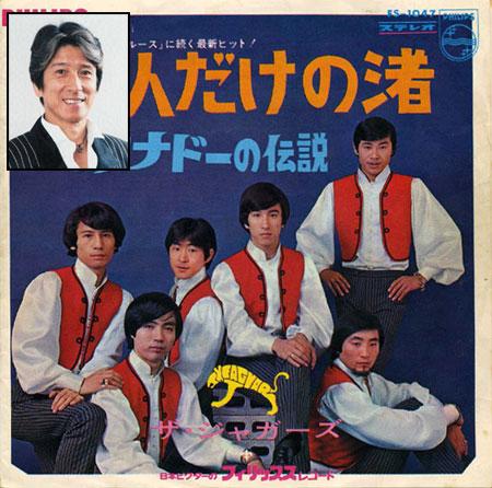 Okamoto Shin, The Jaguars