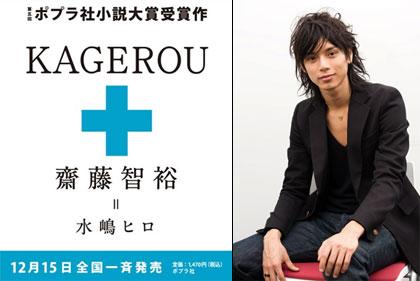 Kagerou, Saito Tomohiro