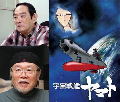 Nishizaki Yoshinobu, Matsumoto Leiji, Space Battleship Yamato