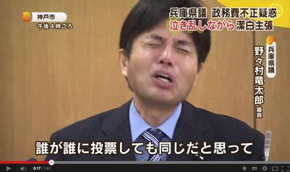 Nonomura Ryutaro crying