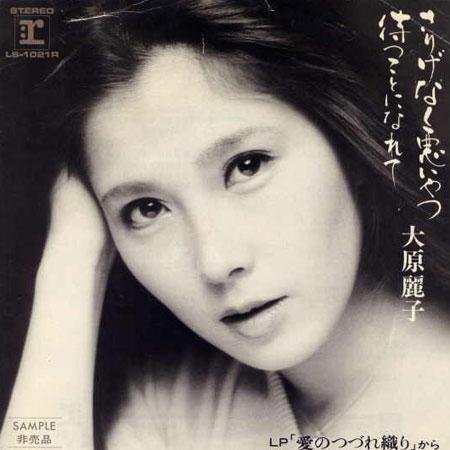 Ohara Reiko