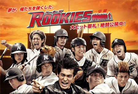 Rookies - Sotsugyo