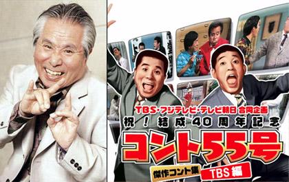 Sakagami Jiro, Conto 55-go