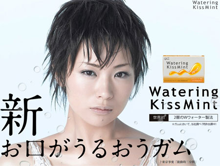 Shiina Ringo, Watering Kiss Mint gum