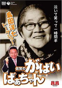 Shimada Yoshichi, Saga no Gabai Baachan