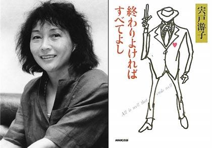 Shishido Yuuko