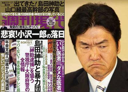Shimada Shinsuke, Shuukan Gendai