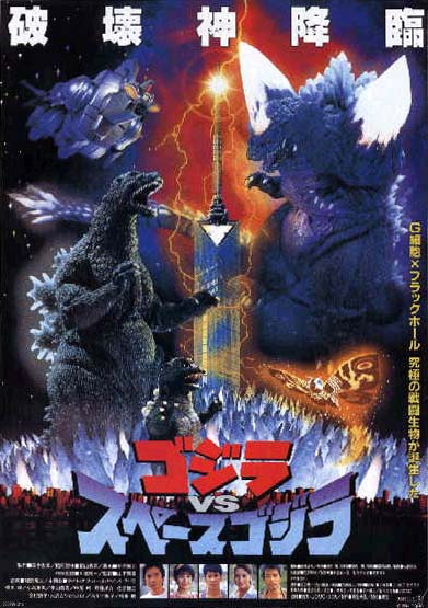Modern Japan - Movie Posters - Godzilla vs. Space Godzilla