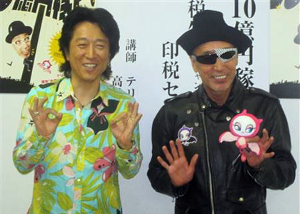 Takahashi Joji, Terry Ito