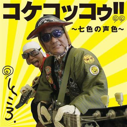 Tokoro Joji, Beat Takeshi