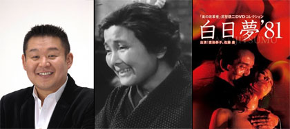 Hanada Masaru, Kitabayashi Tanie, Sato Kei