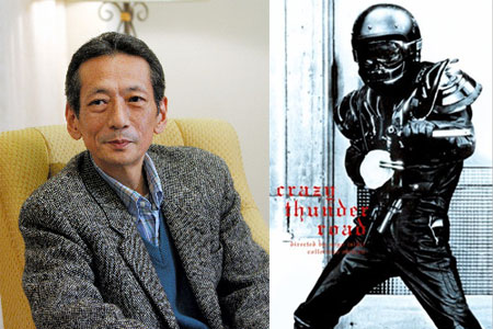 Yamada Tatsuo