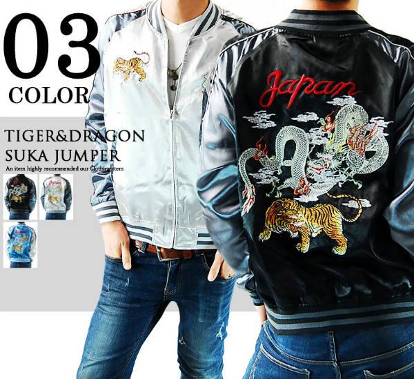 Dragon-Tiger Sukajan Jacket