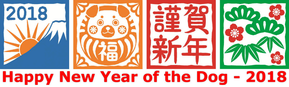 wed like to wish all visitors to japan zone a very happy new year of the dog in 2018
