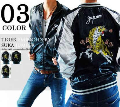 View NEW Sukajan Jacket - Tiger
